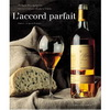 L'ACCORD PARFAIT 紅酒與料理超完美搭配